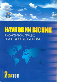 Науковий вісник Інституту міжнародних відносин НАУ. Серія: економіка, право, політологія, туризм