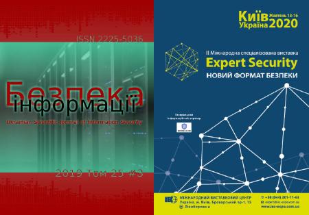 """Обкладинка науково-практичного журналу """"Безпека інформації"""""""