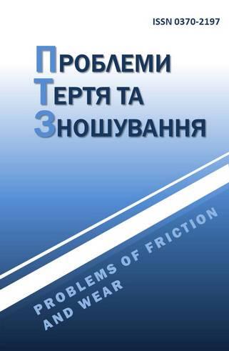Науково-технічний журнал «Проблеми тертя та зношування»