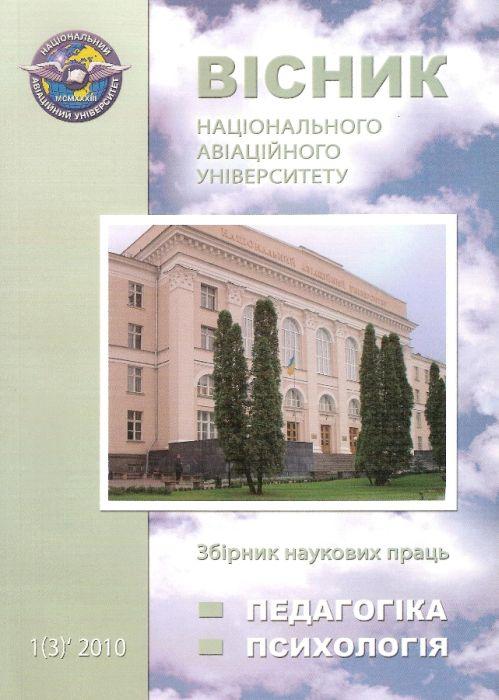 Вісник Національного авіаційного університету. Серія: Педагогіка, Психологія
