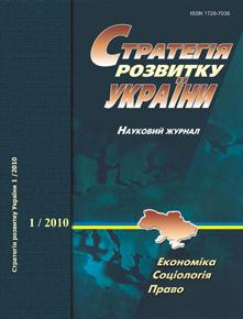 Стратегія розвитку України. Економіка, соціологія, право.