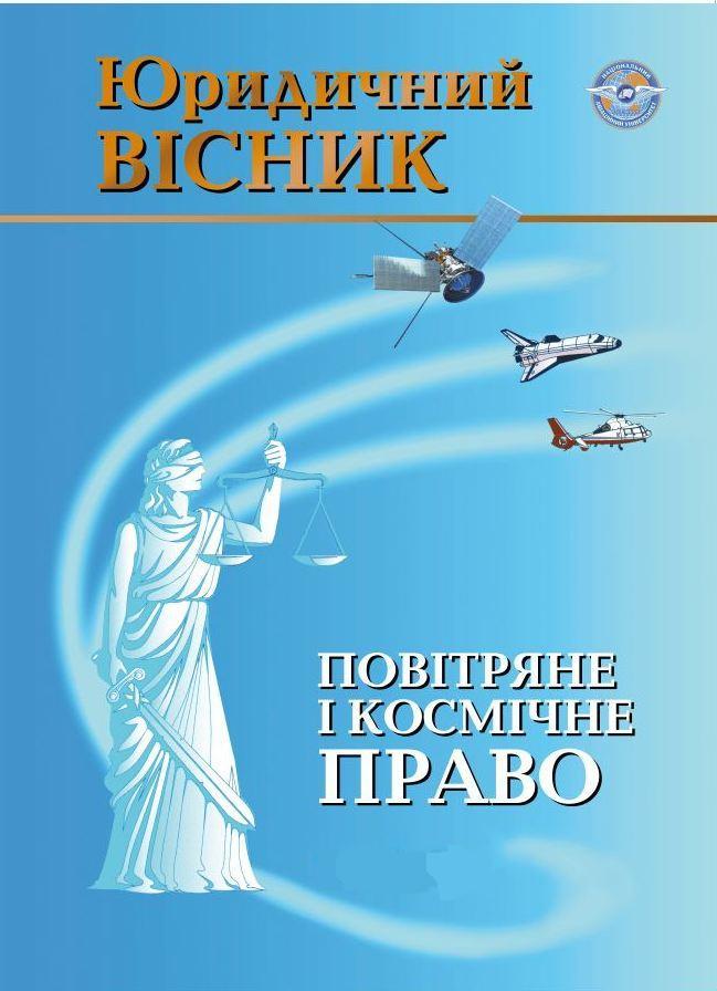 Юридичний вісник «Повітряне і космічне право»
