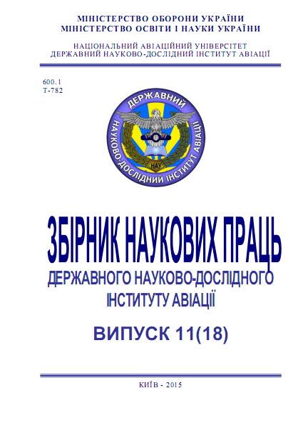Збірник наукових праць Державного науково-дослідного інституту авіації