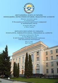 Дистанційна освіта в Україні: інноваційні, нормативно-правові, педагогічні аспекти