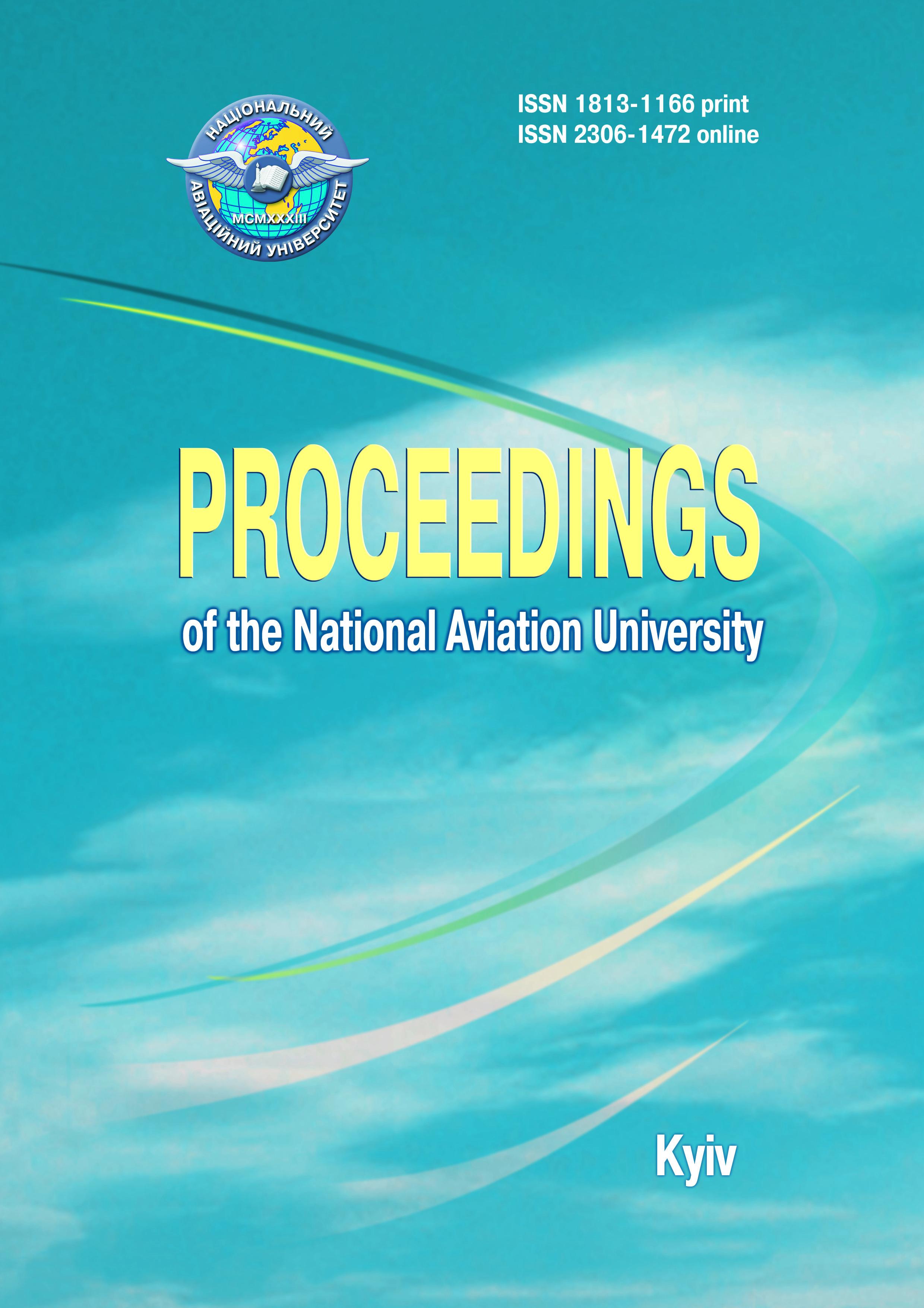 Вісник Національного Авіаційного Університету